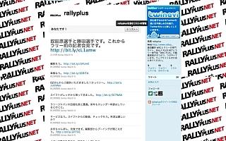 【編集部ブログ】Twitter始めました!