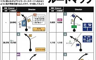 【WRC PLUSドライブラリー】Rd.1 群馬編のコマ図を配布します
