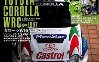 <次号予告>WRC PLUS vol.7はカローラWRC特集!