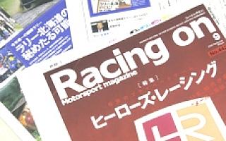 【編集部ブログ】8/1発売「Racing on」のラリー北海道の記事を読むべし!