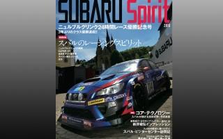 ニュル24時間優勝記念号「SUBARU Spirit」が発売中