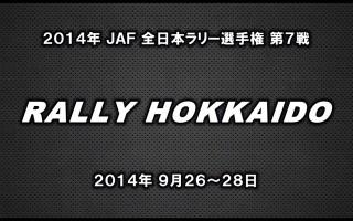 【動画】全日本ラリー第7戦北海道、JRCAビデオが公開