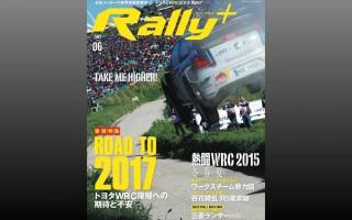 「RALLY PLUS」vol.06は本日発売!