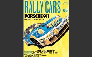 「RALLY CARS vol.05 読者プレゼント」募集のお知らせ