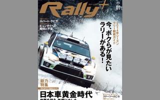待望の「RALLY PLUS」2月26日に発売決定!