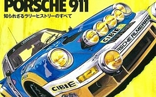 RALLY CARS vol.05 ポルシェ911
