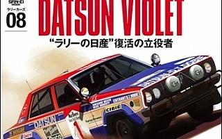 RALLY CARS vol.08 日産バイオレット