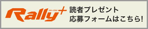 RALLY PLUS読者プレゼント応募フォーム