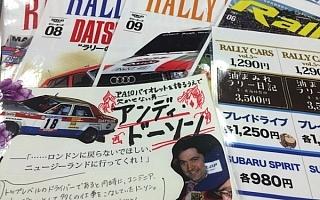 いざ福島! 全日本ラリー会場にブースを出店いたします
