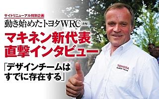 【動き始めたトヨタWRC】トミ・マキネンに直撃インタビュー! 「デザインチームはすでに存在する」<前編>