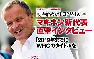【動き始めたトヨタWRC】トミ・マキネンに直撃インタビュー! 「2019年までにWRCのタイトルを」<後編>
