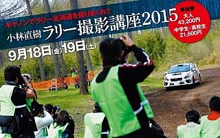 【イベント】キヤノン製一眼レフでラリー北海道を撮ろう! 小林直樹ラリー撮影講座、募集開始