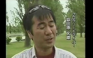 【動画】ラリー北海道直前特別企画:10年前の奴田原文雄にカメラが密着