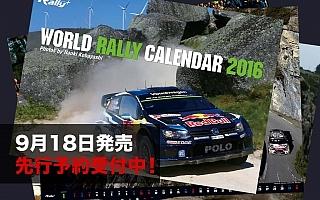 ワールドラリーカレンダー2016発売!