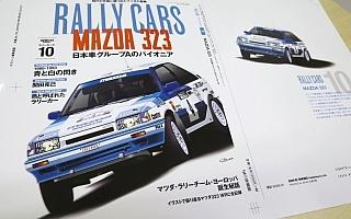 RALLY CARS vol.10はマツダ323!