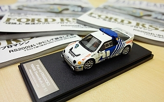 RALLY CARS vol.11 FORD RS200 読者プレゼント募集中!