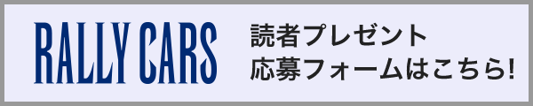 RALLY CARS読者プレゼント応募フォーム