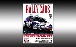 RALLY CARS プジョー306マキシは好評発売中です!!