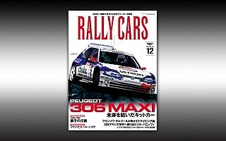 RALLY CARS プジョー306マキシは好評発売中です!!