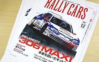 RALLY CARS vol.12はプジョー306マキシ。4月15日発売です!