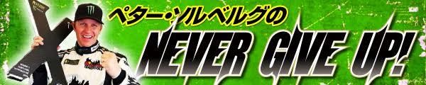 ペター・ソルベルグのNEVER GIVE UP!