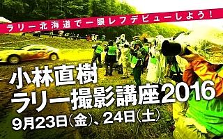 【イベント】ラリー北海道で一眼レフデビューしよう! 小林直樹ラリー撮影講座、募集開始