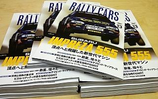 RALLY CARS vol.13 スバル・インプレッサ555、先行予約ページ開設しました!