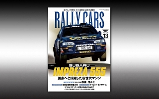 RALLY CARS スバル・インプレッサ555は好評発売中です!!