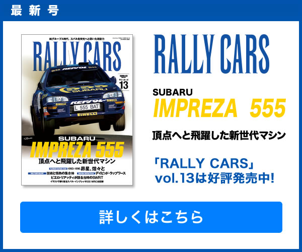 RALLY CARS vol.13