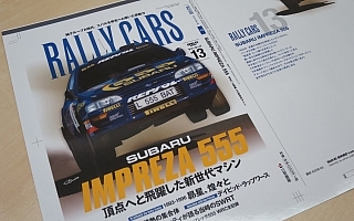 RALLY CARS vol.13はスバル・インプレッサ555。7月19日発売です!