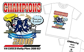 デザイン初公開! チャンピオン記念Tシャツ、新城ラリーのラリプラ&PDブースで販売しますー
