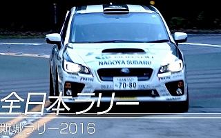 スバル、全日本ラリー最終戦「新城ラリー」の公式動画を公開