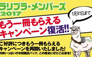 ラリプラ・メンバーズ入会キャンペーン、1月31日まで延長決定