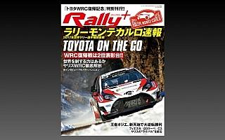 「トヨタWRC復帰記念」特別刊行、モンテカルロ速報号は本日発売!
