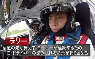 TOYOTA GAZOO Racing、チャレンジプログラム勝田貴元編&新井大輝編の動画を公開