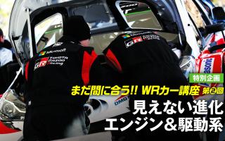 新規定WRカーの見えない進化、エンジン&駆動系【新規定WRカー講座・第2回】