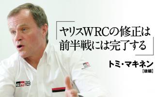 トミ・マキネン「ヤリスWRCの修正は前半戦には完了する」トヨタWRC緊急インタビュー後編