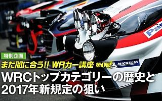 WRCトップカテゴリーの歴史と2017年新規定の狙い【新規定WRカー講座・第1回】