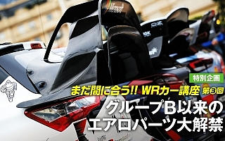 2017年のWRCはグループB以来のエアロパーツ大解禁【新規定WRカー講座・第3回】