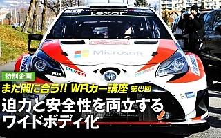 迫力と安全性を両立するワイドボディ化【新規定WRカー講座・第4回】