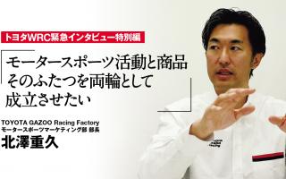 「モータースポーツ活動と商品 そのふたつを両輪として成立させたい」トヨタWRC緊急インタビュー特別編