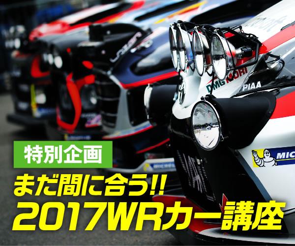 WRカー2017解説