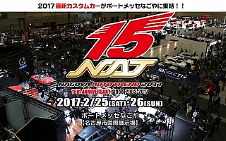 名古屋オートトレンド2017、2月25〜26日にポートメッセなごやで開催