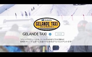 鎌田卓麻がゲレンデを滑走、「ゲレンデタクシー2017」THANK YOUムービー公開