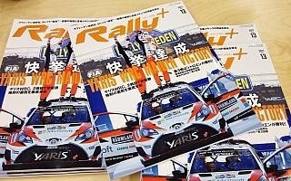 RALLY PLUS vol.13発売記念! WRCメキシコ公式Tシャツ&ステッカーを各1名様にプレゼント