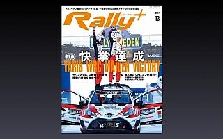 最新号「RALLY PLUS vol.13」は3月24日(金)発売!