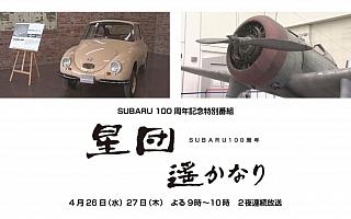 群馬テレビ、SUBARU 100周年記念特別番組「星団遥かなり」を2夜連続放送
