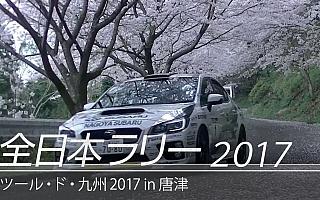 SUBARU、全日本ラリー第2戦唐津のダイジェスト映像を公開