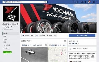横浜ゴム、モータースポーツ専用の公式Facebookページを開設