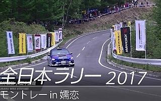 SUBARU、全日本ラリー第5戦モントレーのダイジェスト動画を公開